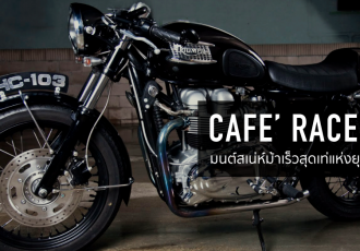 mover_cover_caferacers
