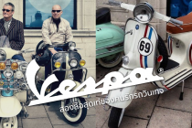 mover_cover_vespa
