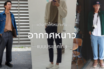 mover_cover_winter_inthailand