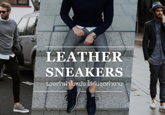 mover_cover_leathersneakers