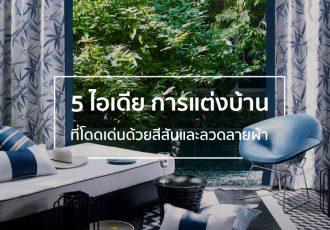 mover_cover_aprl_7ideas_decor