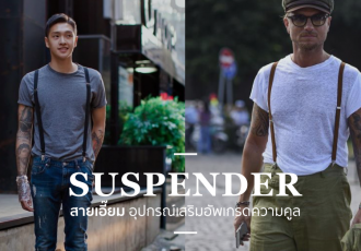 mover_cover_suspender