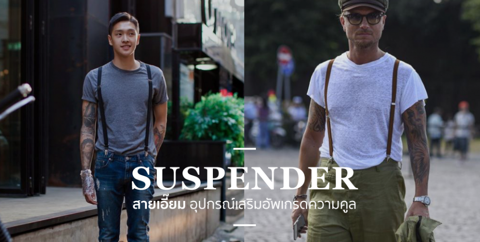mover_cover_suspender