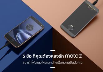 mover_cover_motoz