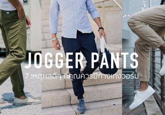 mover_cover_aprl_joggers