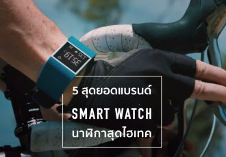 mover_cover_smartwatch