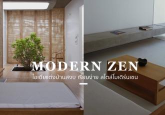 mover_cover2_modernzen