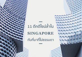 mover_cover_singaporw