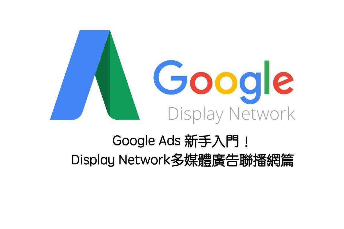 Google Ads 新手入門! 隨處可見的Display Network多媒體廣告聯播網 Google 廣告系列#5