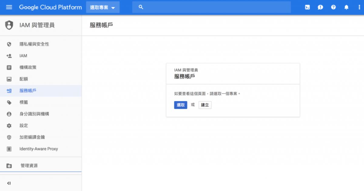 [Redash] Google Analytic 設定