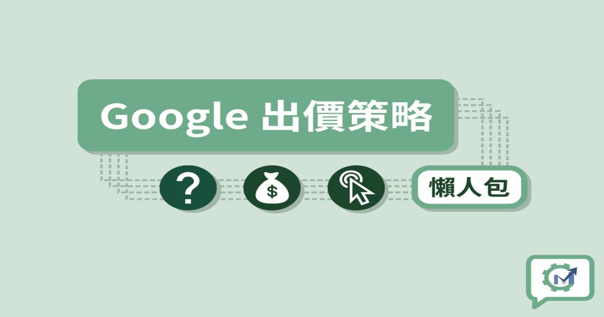 7個你必須知道的Google Ads 出價策略