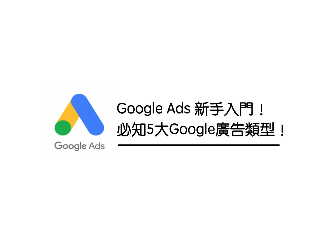 Google Ads 新手入門!必知5大Google廣告類型!- Google 廣告系列