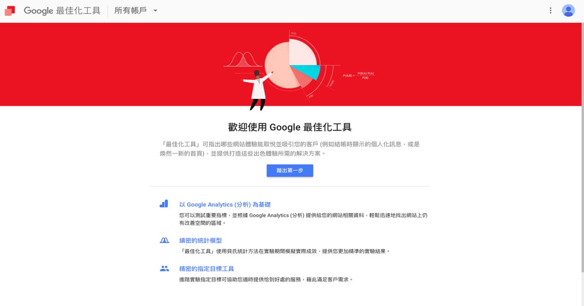 A/B Test工具-Google Optimize-配出最佳設計