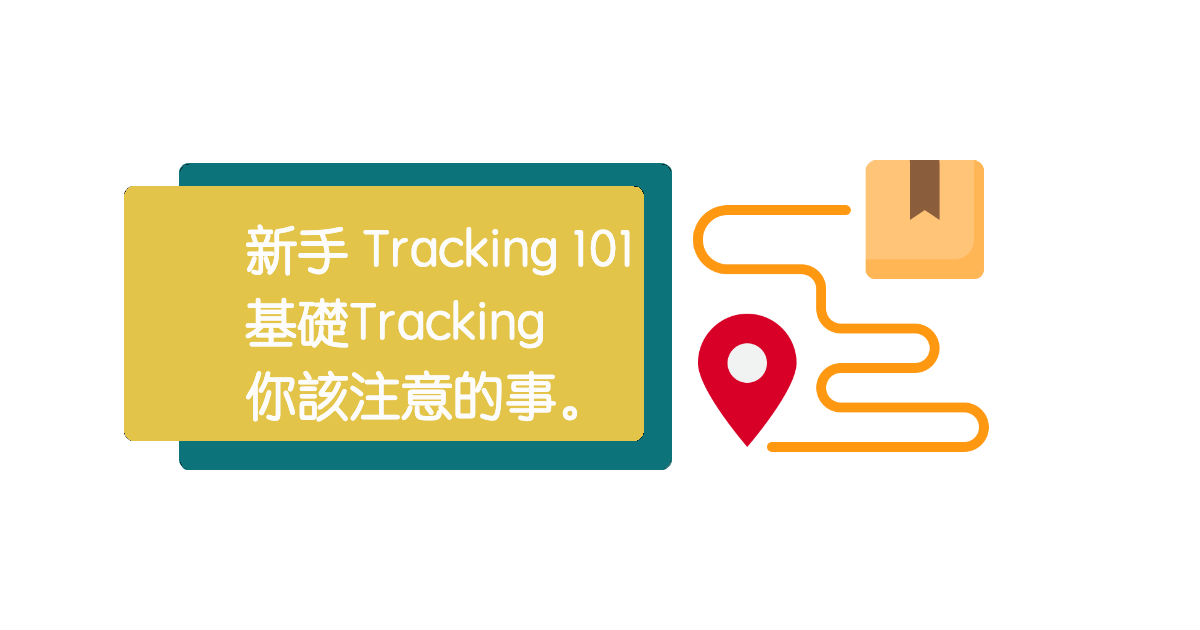 新手 Tracking 101 : 來聊聊基礎的Tracking 與新手的你要注意的事。