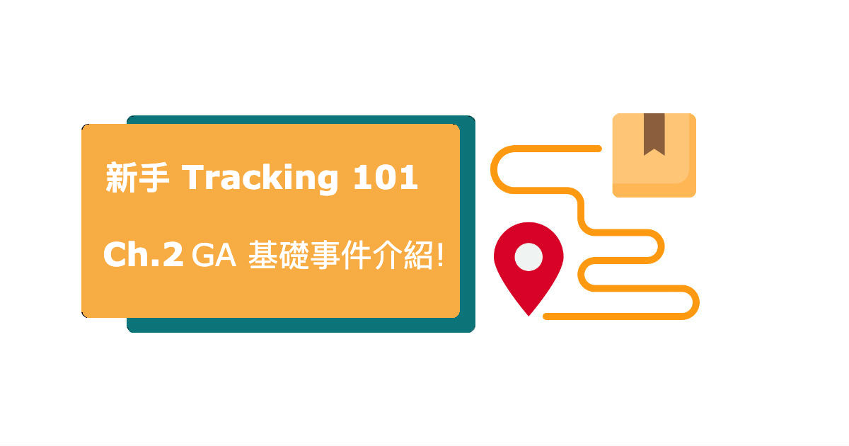 新手Tracking 101 : Chapter 2  Google Analytics  事件追蹤介紹。