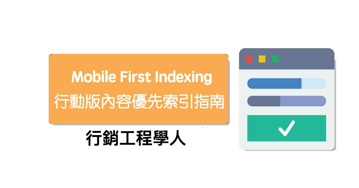 什麼是Mobile First indexing ? 你該注意哪些事?