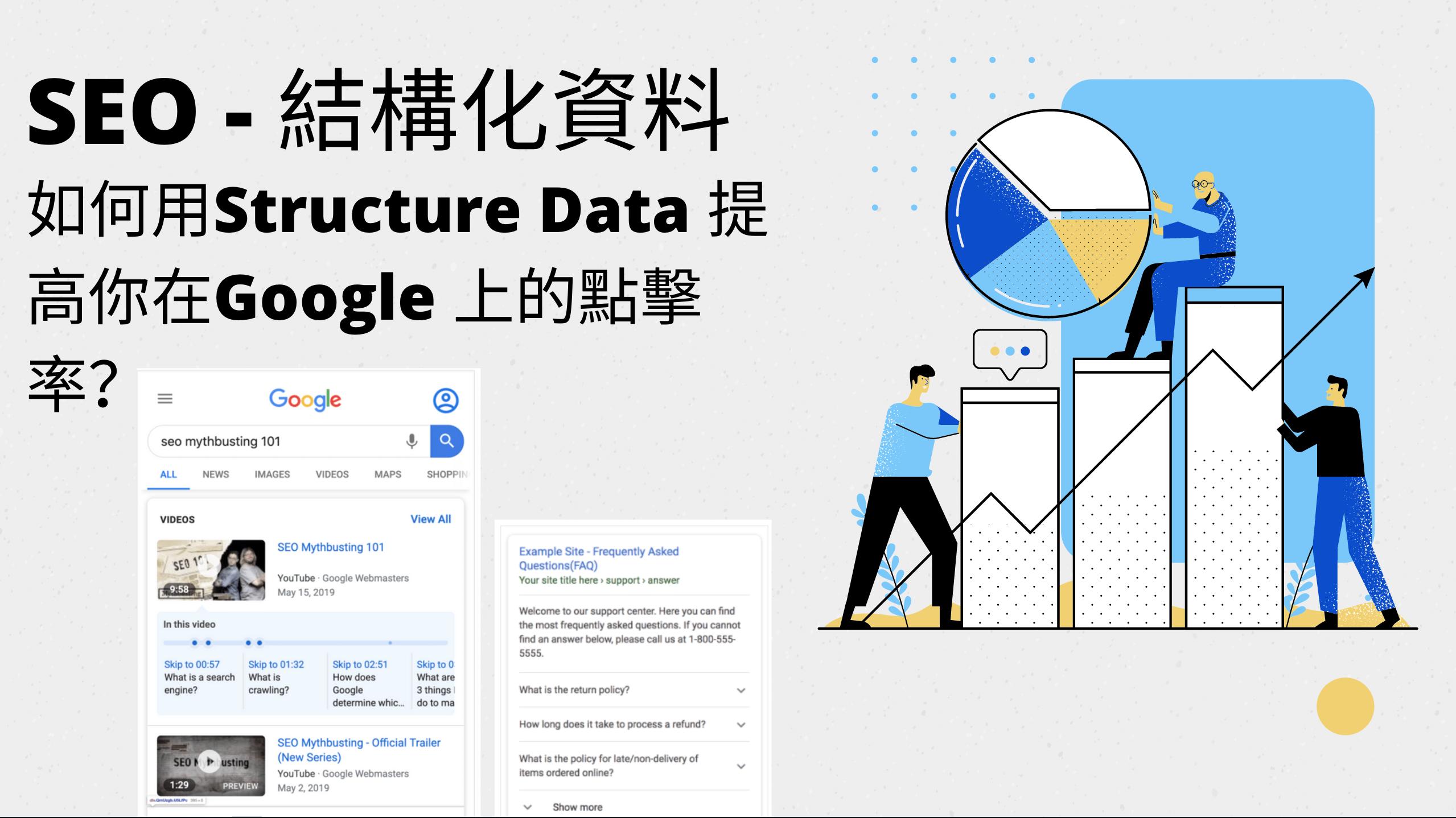 結構化資料101 – 如何用Structure Data 提高你在Google 上的點擊率?