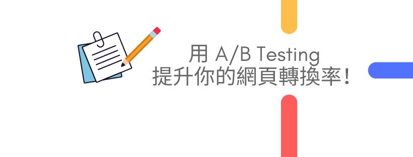 用 A/B Testing 提升你的網頁轉換率!