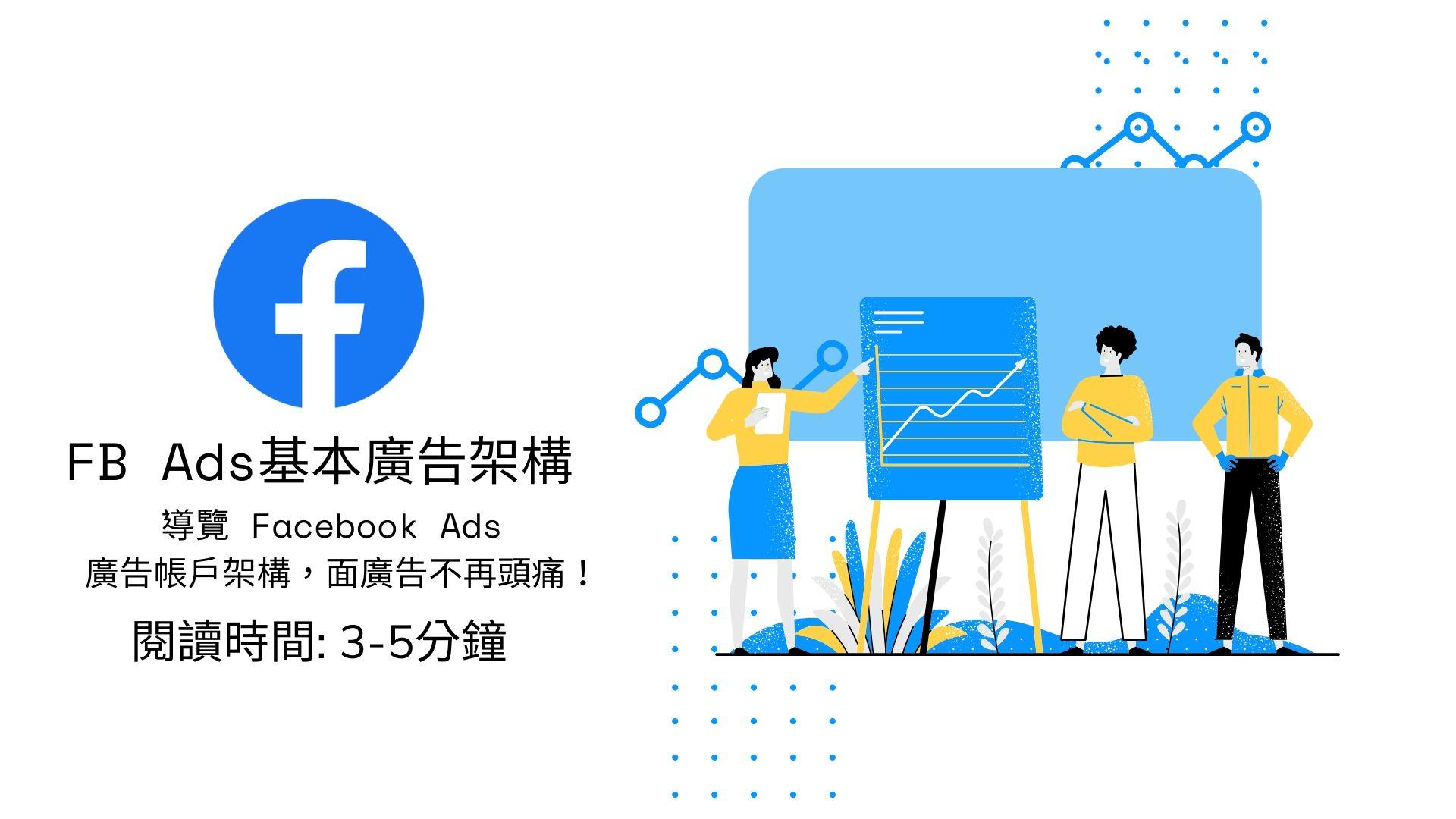 導覽 Facebook Ads 廣告帳戶架構,面對複雜廣告不再頭痛!