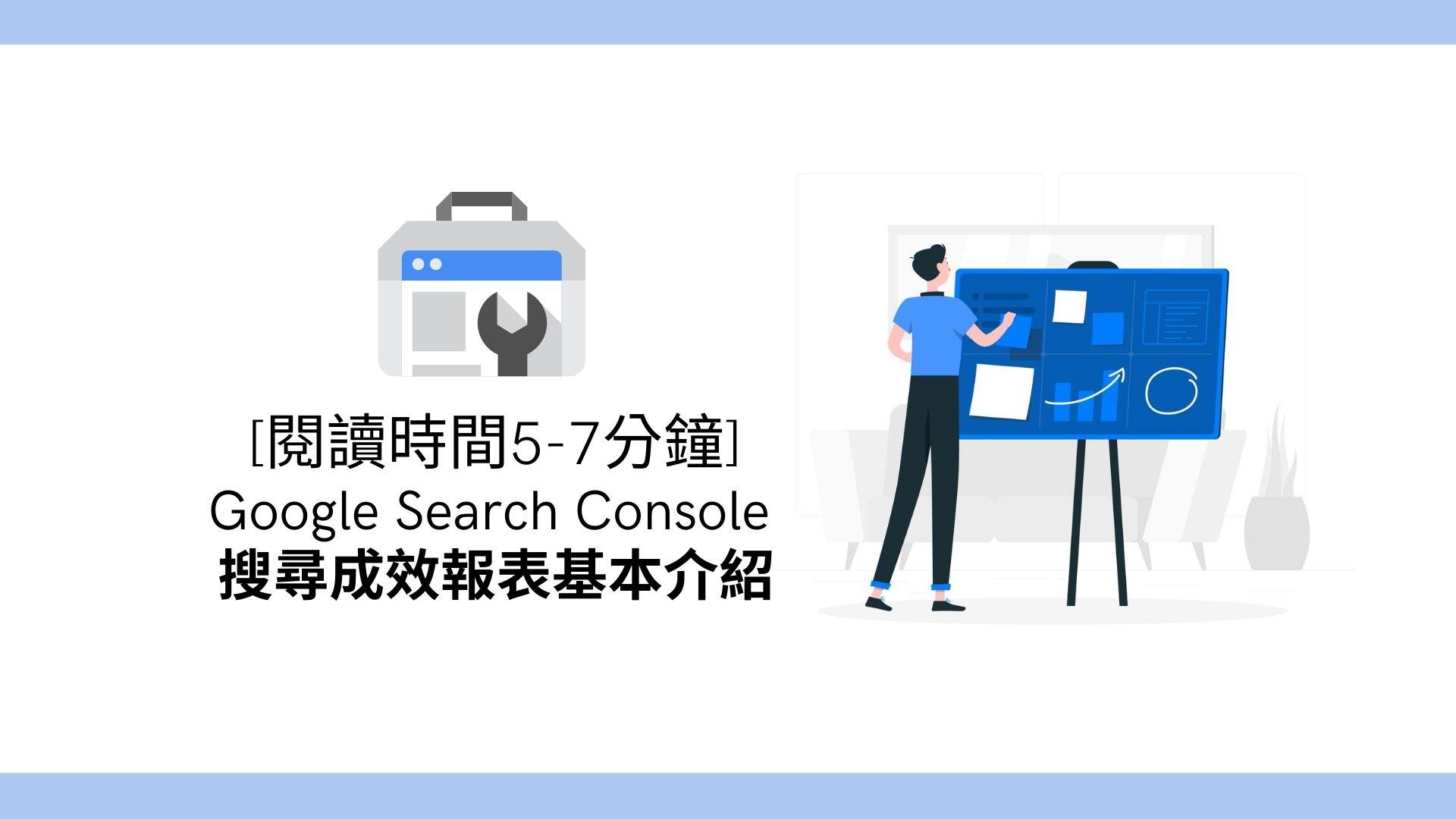 Google Search Console – 搜尋成效報表基本介紹