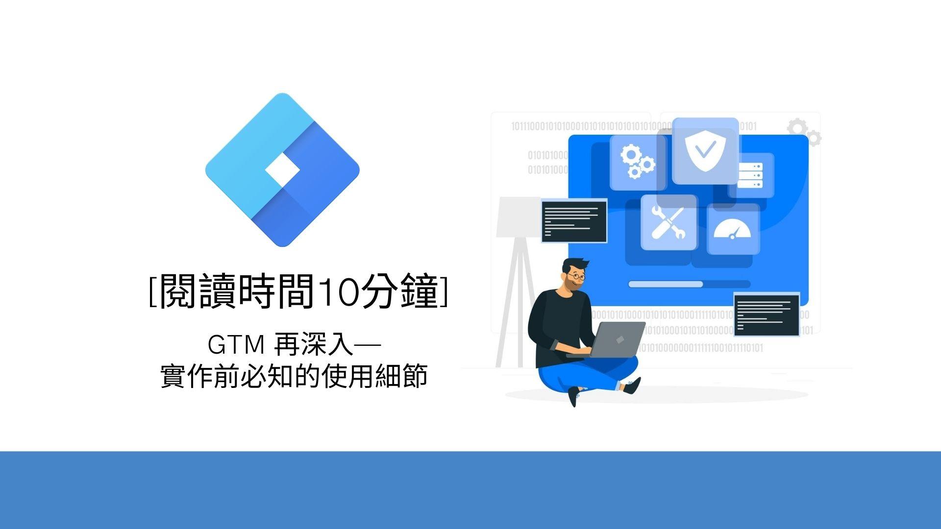 Protected: [會員獨享] GTM 再深入—實作前必知的使用細節