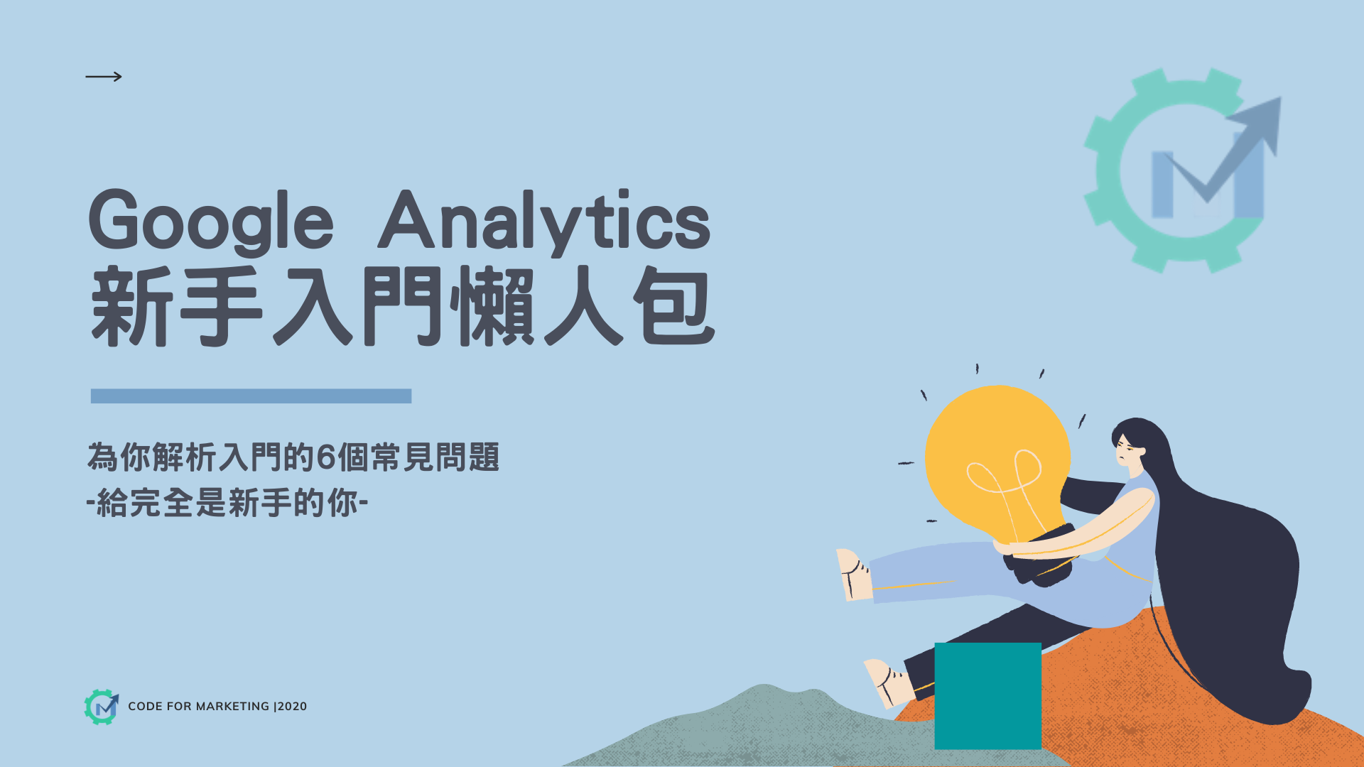Protected: 會員獨享:Google Analytics新手入門懶人包Chapter.01