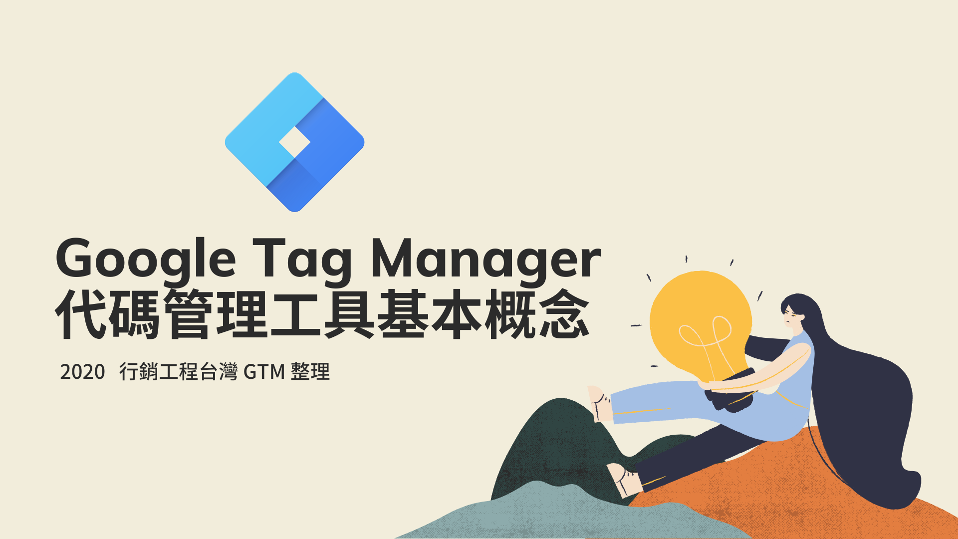 Protected: Google Tag Manager 代碼管理工具基本概念