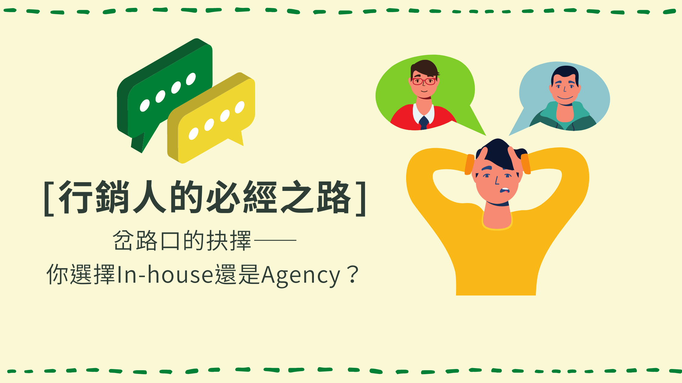 岔路口的抉擇——你選擇In-house還是Agency?