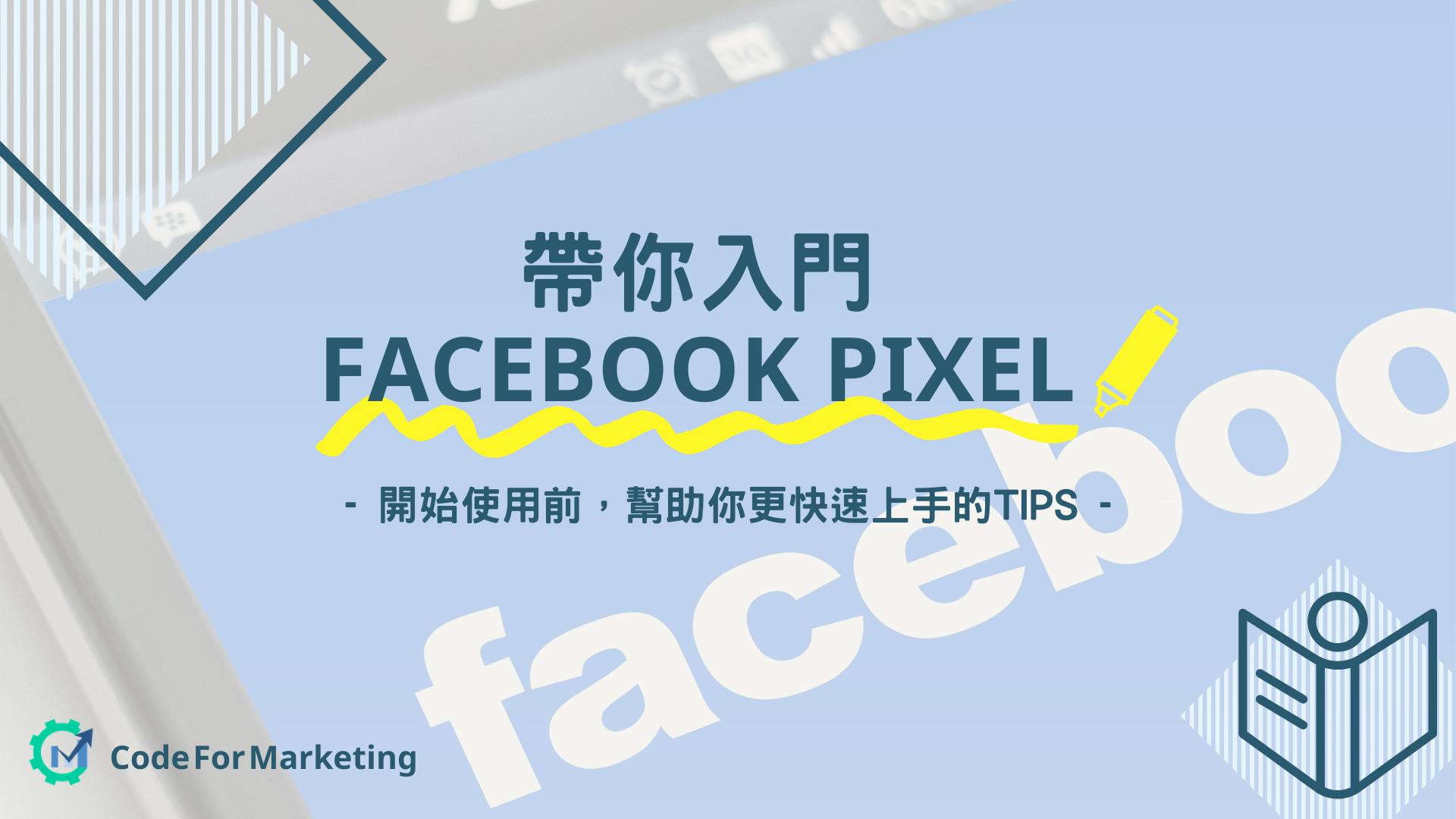 Protected: 帶你入門Facebook Pixel:開始使用前,幫助你更快速上手的Tips !