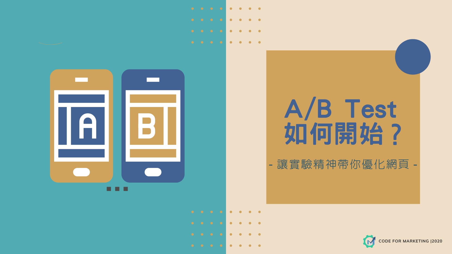 Protected: A/B Test入門懶人包:讓實驗精神帶你優化網站!