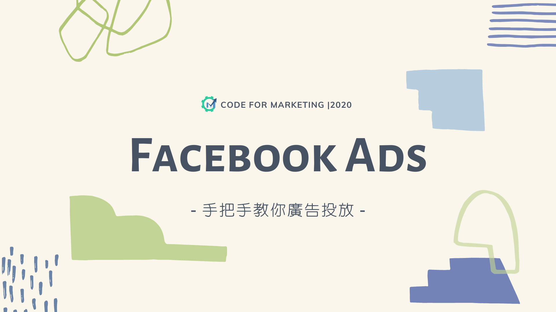 Protected: Facebook Ads 教學手冊:廣告重點一把抓