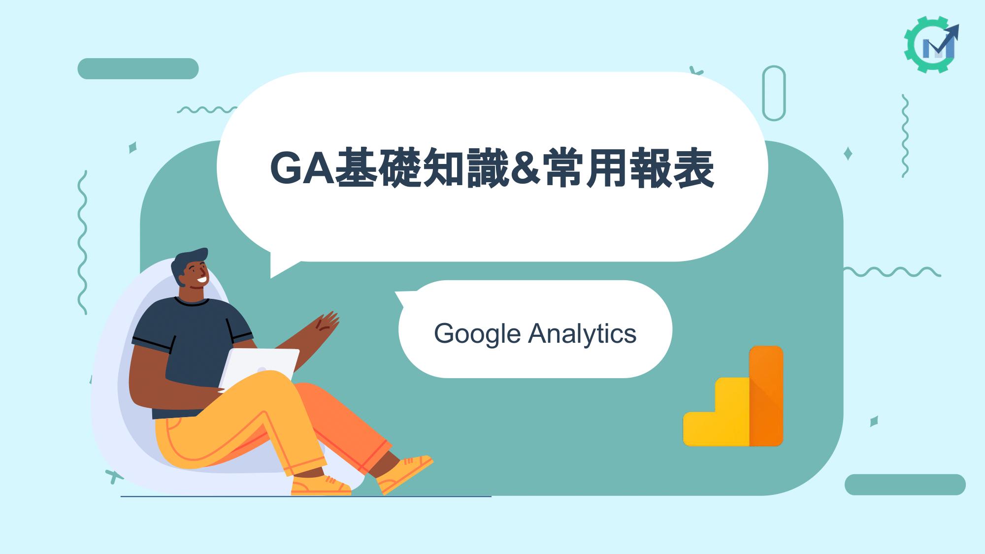 Protected: Google Analytics基礎知識與常用報表