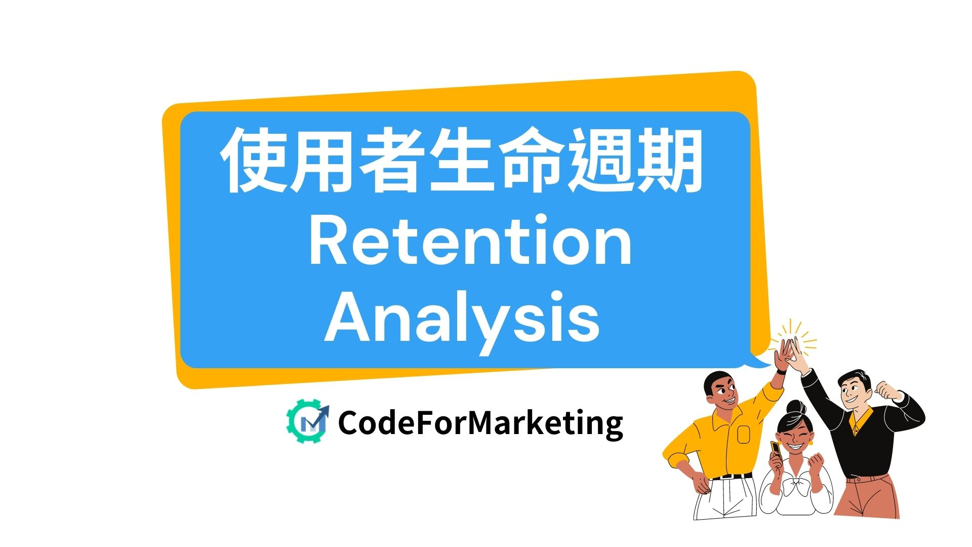 Retention 分析的基本概念 1 – User Life cycle 框架