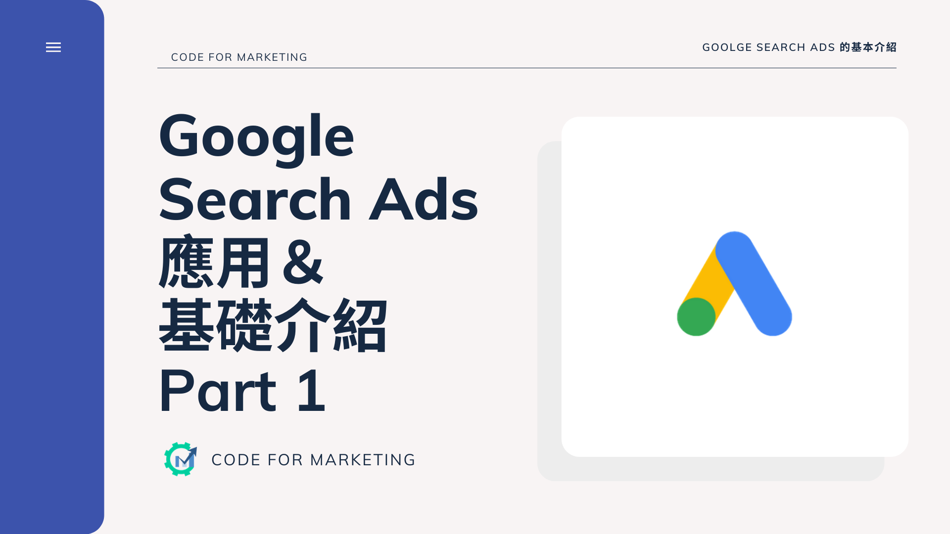 Protected: Google  Search Ads 應用& 基礎介紹 Part 1(member only)