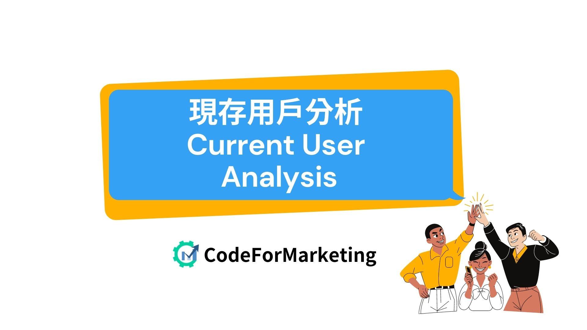 Retention分析的基本概念—現存用戶分析 (current user analytics)