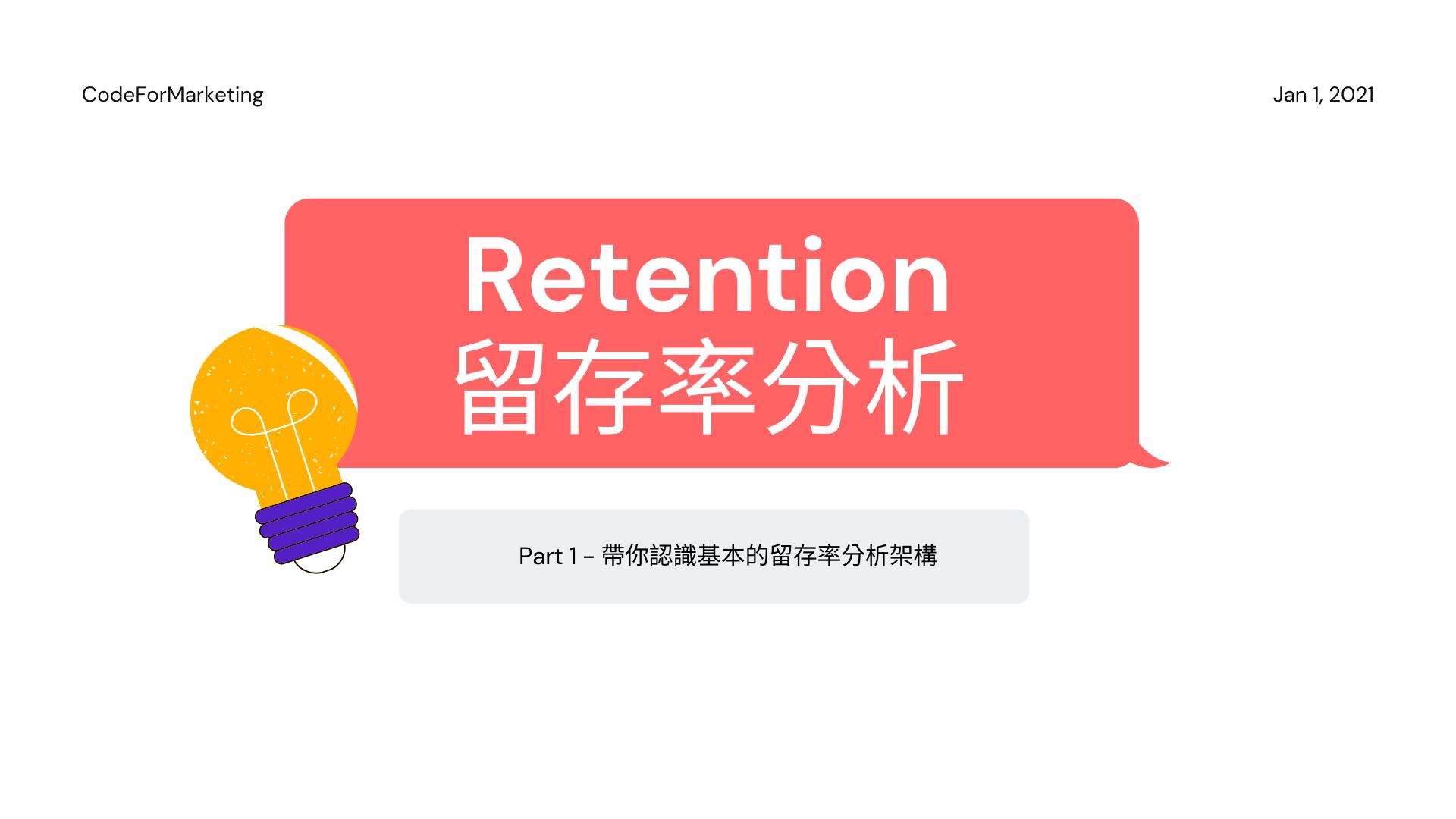 Protected: Retention 留存率分析Part 1 – 帶你認識基本的留存率分析架構