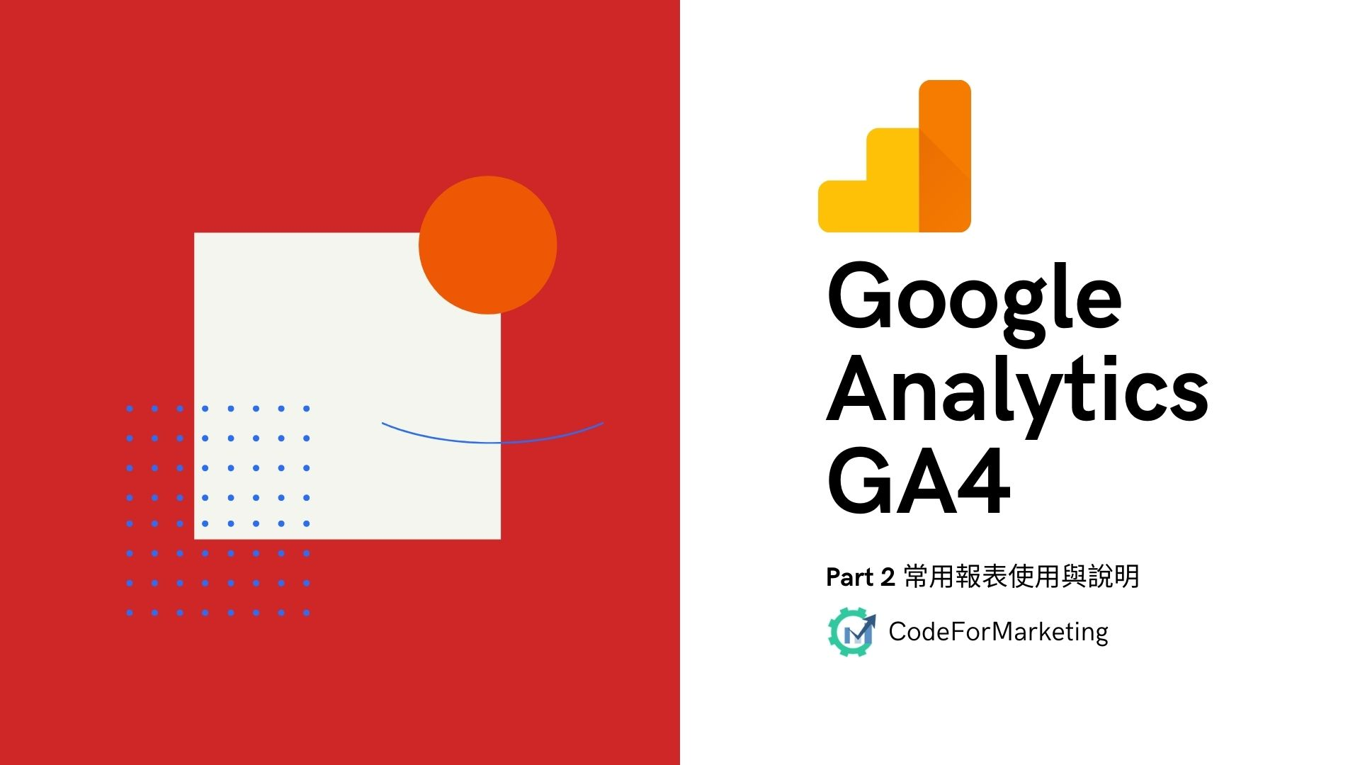 Protected: Google Analytics APP + Web Part 2 常用報表與使用說明