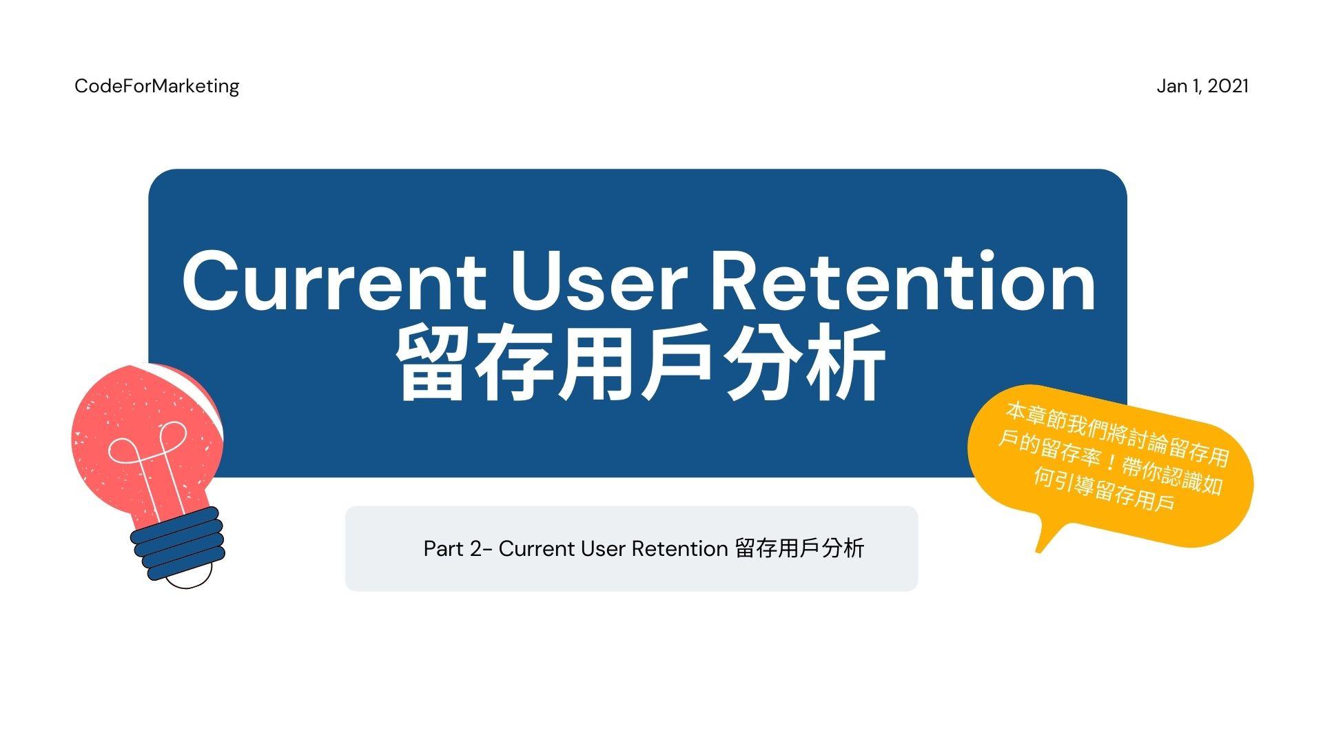 Protected: Retention (part.2)- current user retention 留存用戶分析電子書