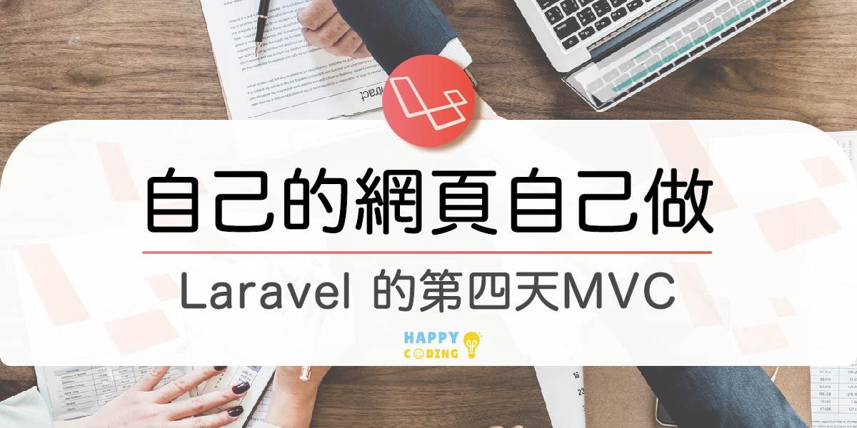 Laravel _MVC介紹