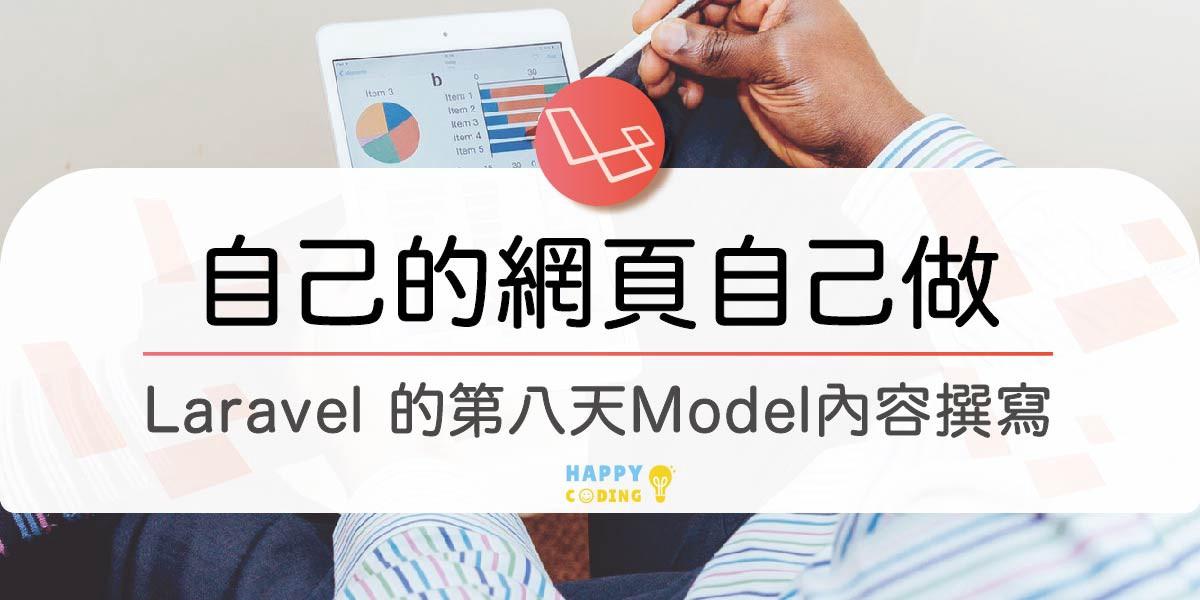 Laravel_Model內容撰寫