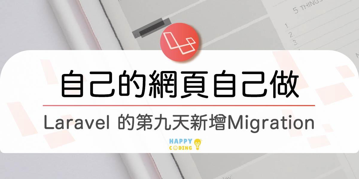 Laravel_新增Migration