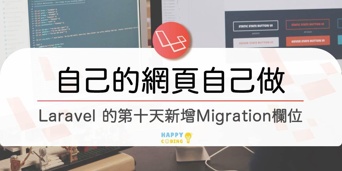 Laravel_新增Migration欄位