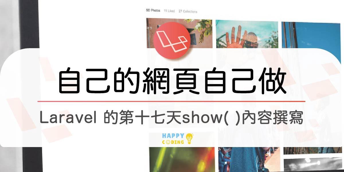 Laravel_show( )內容撰寫