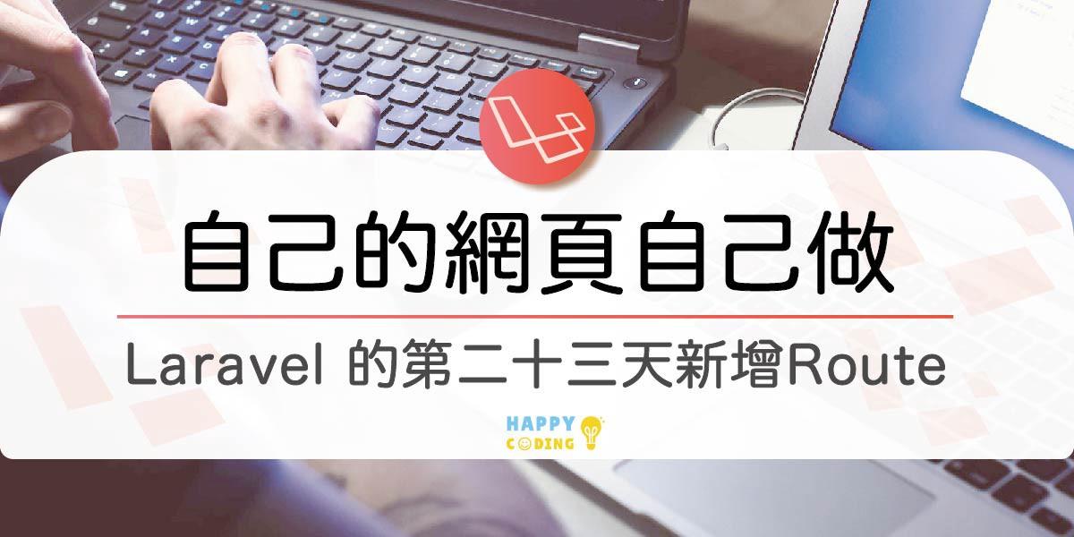 Laravel _新增Route
