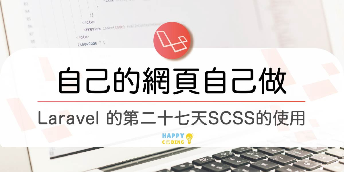 Laravel_SCSS的使用