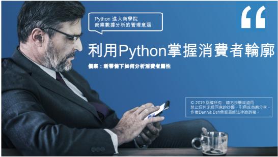 學程式主題小聚-【利用Python掌握消費者輪廓】