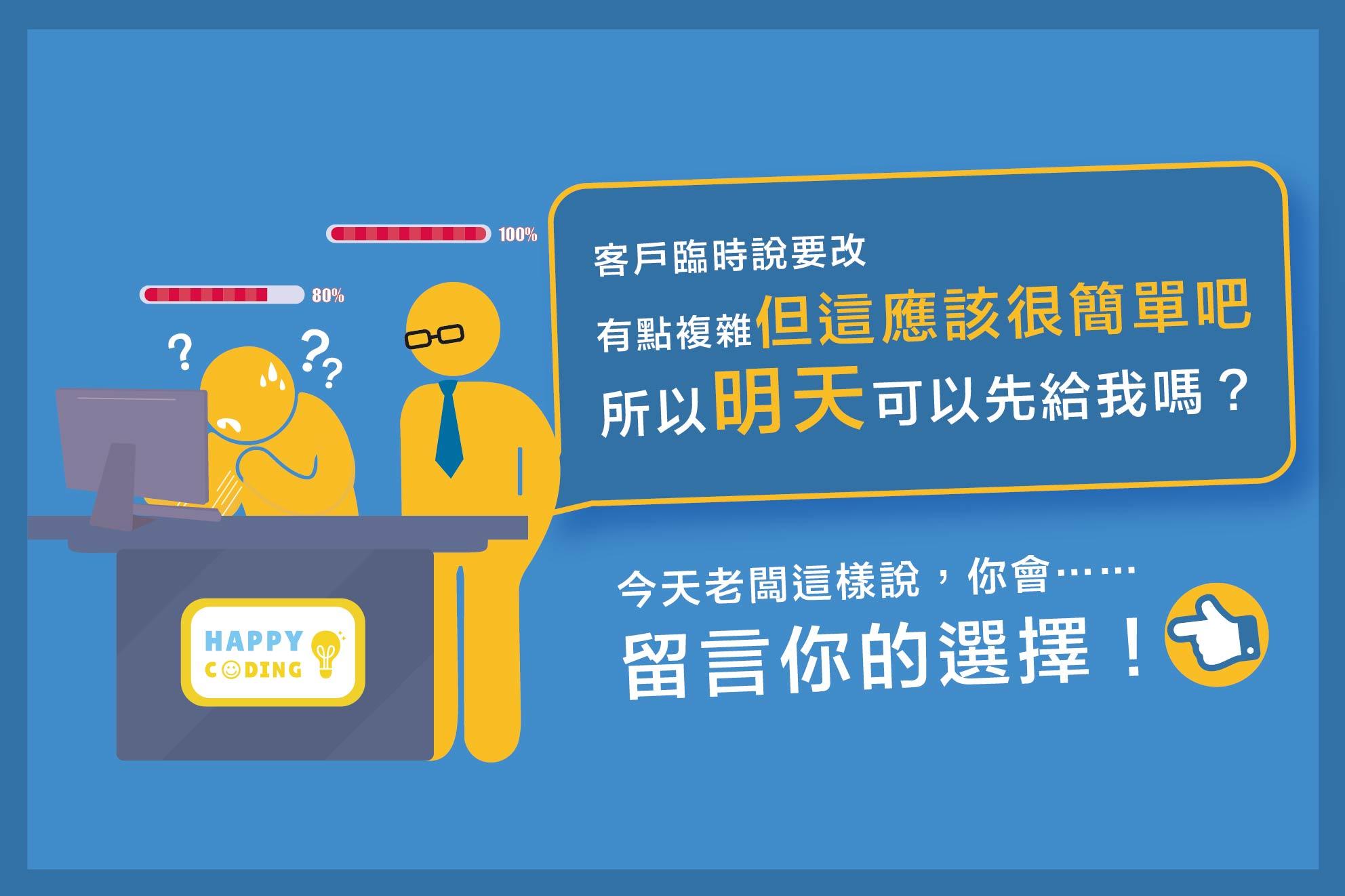 老闆惹怒工程師可以激起多大的社群效應:Chatbot 新手基礎操作案例