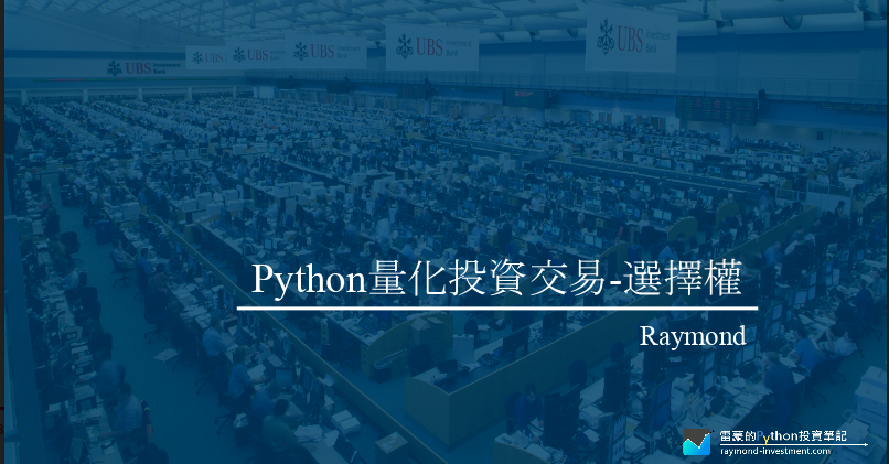 【學程式主題小聚-利用Python與Balck Scholes來制定選擇權評價模型】