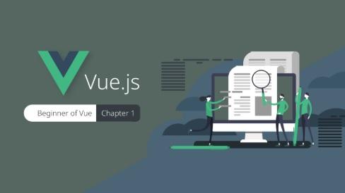 用Vue.js框架實作自己的Blog – CH1 新的開端