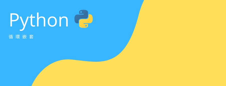 Python循環與嵌套
